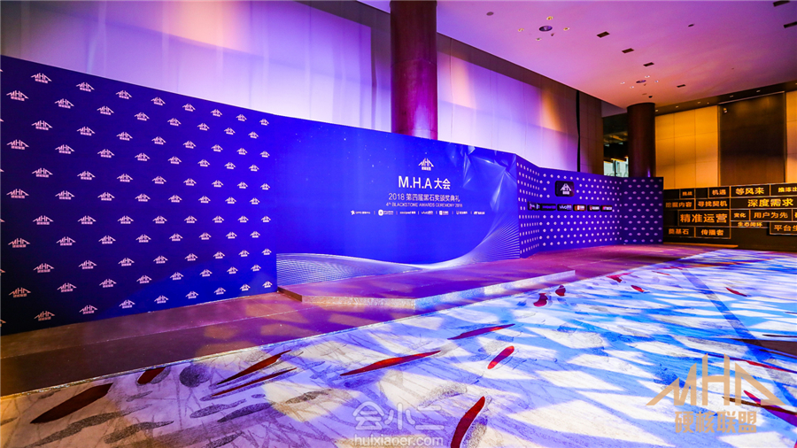 2018年MHA游戏行业峰会