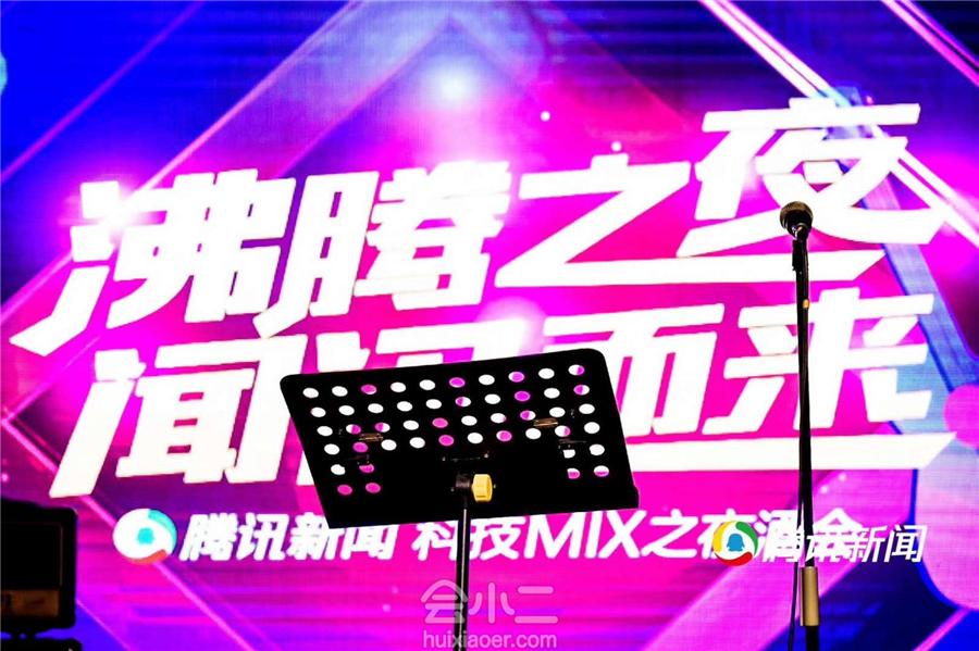 """腾讯新闻""""科技MIX之夜酒会"""""""