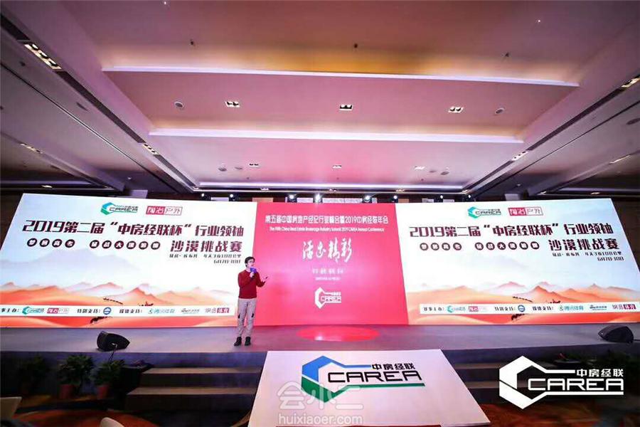 第五屆中國房地產經紀行業發展峰會暨2019中房經聯年會