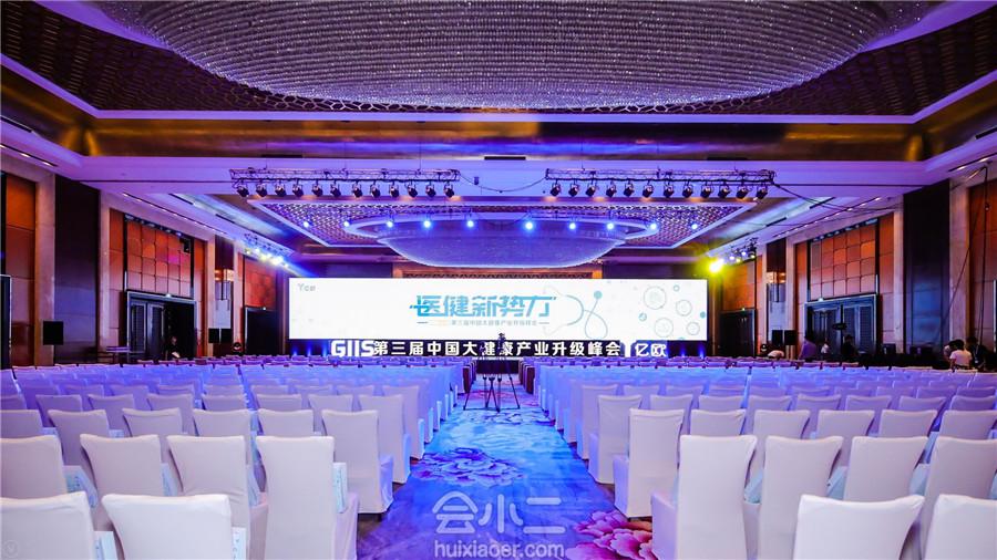 GIIS 2018第三届中国大健康产业升级峰会