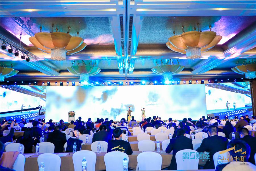 2020全国区域协调发展高峰论坛暨《小镇中国》第二季收官论坛