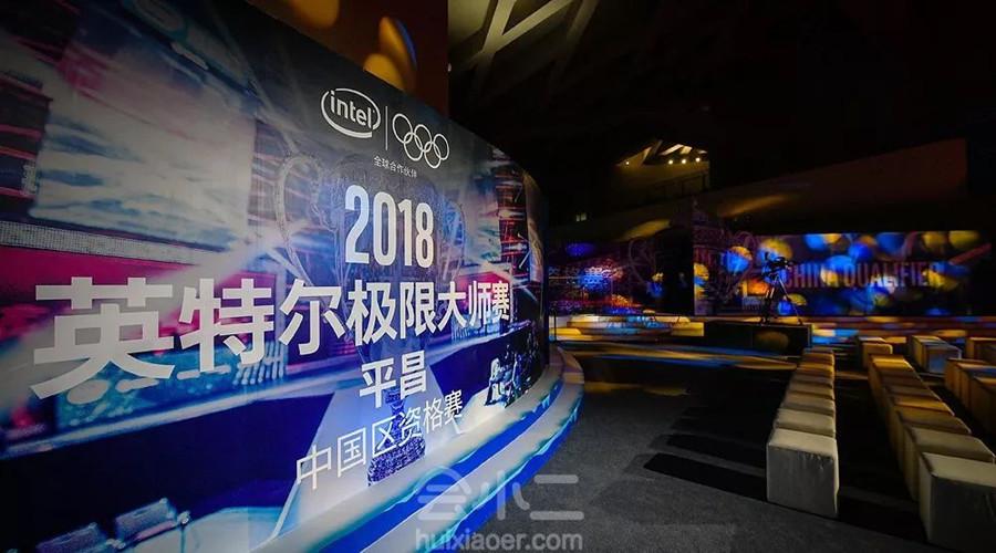 2018英特爾極限大師賽 平昌·中國區資格賽